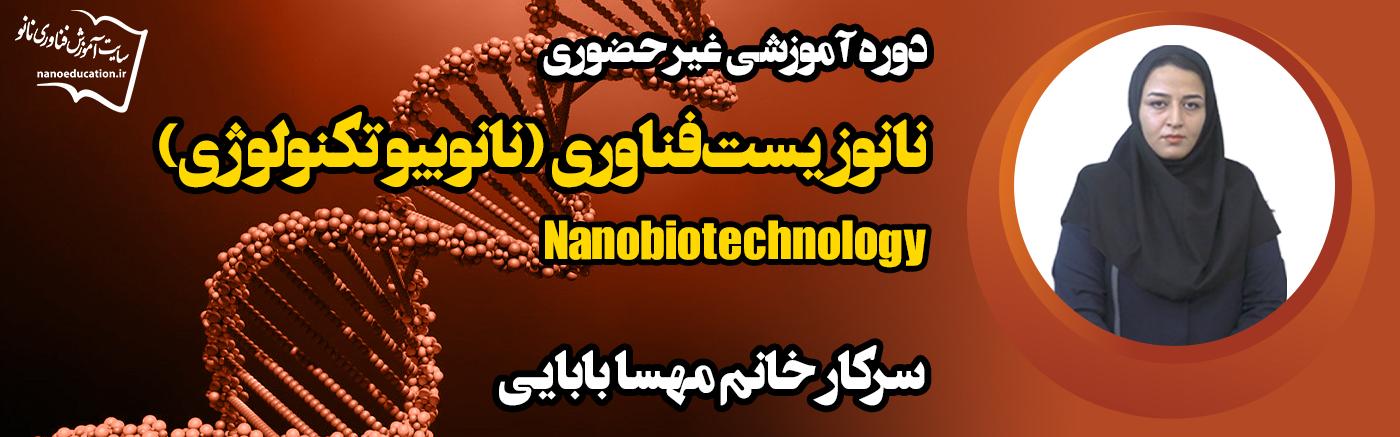 دوره آموزشی غیرحضوری «فناوری نانو و زیستفناوری (نانوبیوتکنولوژی)»