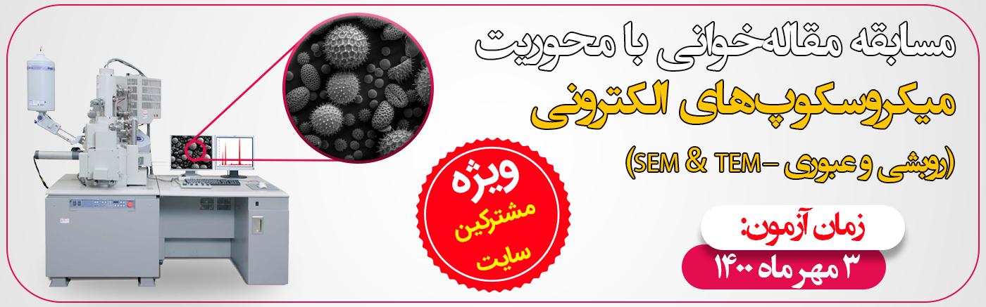 مسابقه مقالهخوانی شهریورماه - میکروسکوپهای الکترونی (SEM,TEM)