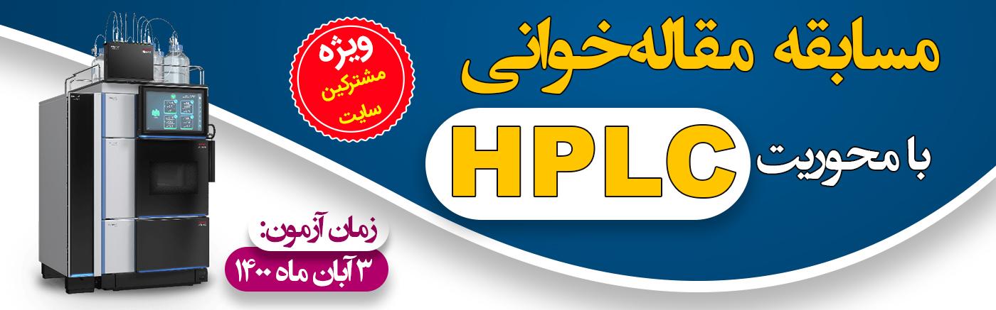 مسابقه مقالهخوانی مهرماه با محوریت hplc