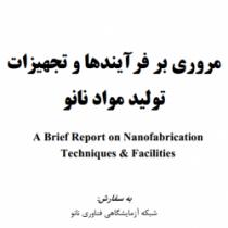 کتاب مروری بر فرآیندها و تجهیزات تولید مواد نانو