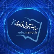 بستر جدید سایت آموزش فناوری نانو رونمایی شد