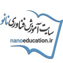 پکیج آمادگی مسابقه ملی فناوری نانو - گروه چهارم
