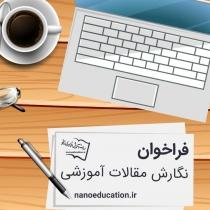 فراخوان نگارش مقاله در سایت آموزش فناروی نانو