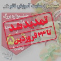 آخرین مهلت استفاده از طرح «عیدانه» ویژه دورههای آموزشی غیرحضوری -23 فروردین