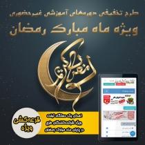 هفته چهارم طرح تخفیف دورههای غیرحضوری سایت آموزش ویژه ماه مبارک رمضان