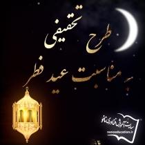 طرح تخفیف دورههای غیرحضوری سایت آموزش به مناسبت عید سعید فطر