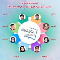 برترینهای سایت آموزش در خرداد ماه 1400