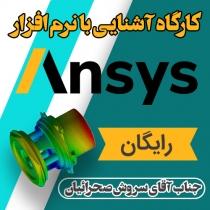 کارگاه آنلاین «آشنایی با نرمافزار Ansys»