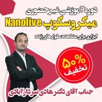 دوره آموزشی غیرحضوری «میکروسکوپ نانولایو Nanolive»