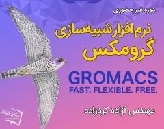 دوره غیرحضوری «شبیهسازی دینامیک مولکولی با نرمافزار گرومکس (GROMACS)»