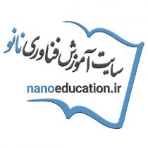 پشتیبانی سایت آموزش فناوری نانو