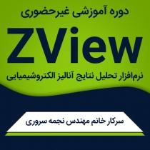 دوره غیرحضوری «ZView-نرمافزار تحلیل نتایج آنالیز الکتروشیمیایی»